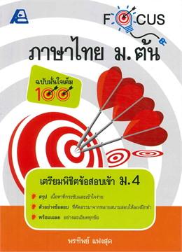 Focus ภาษาไทย ม.ต้น