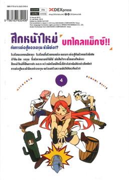 มิคากุระศึกชมรมอลเวง เล่ม 4 (ฉบับการ์ตูน)