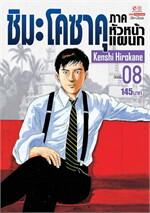 ชิมะโคซาคุ ภาคหัวหน้าแผนก เล่ม 8