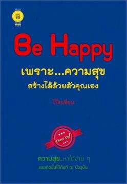 Be Happy เพราะ...ความสุขสร้างได้ด้วยฯ