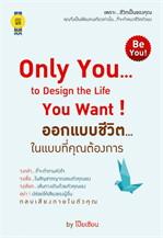 ออกแบบชีวิต...ในแบบที่คุณต้องการ