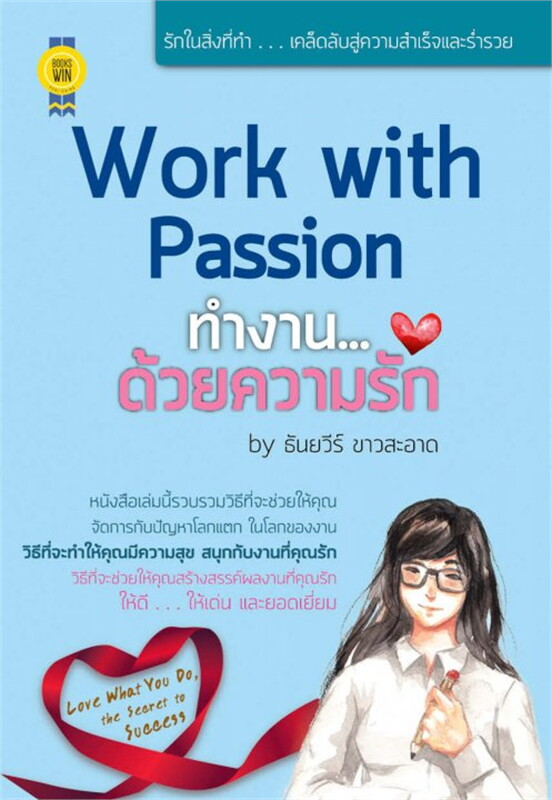 Work with Passion ทำงาน...ด้วยความรัก