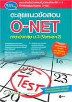 ตะลุยแนวข้อสอบ O-NET ภาษาอังกฤษ ม.3 (Version 2)