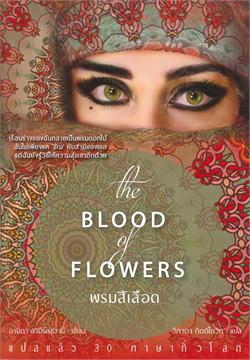 พรมสีเลือด /The Blood of Flowers