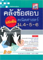 คลังข้อสอบแข่งขันคณิตศาสตร์ ม. 4-5-6