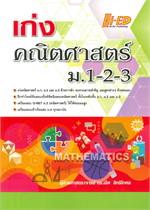 เก่งคณิตศาสตร์ ม.1-2-3