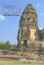 ลพบุรี หลังวัฒนธรรมเขมร