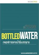 กลยุทธ์การตลาดน้ำดื่มบรรจุขวด ปี 2558