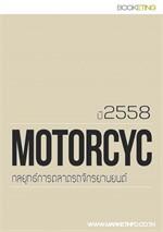 กลยุทธ์การตลาดรถจักรยานยนต์ ปี 2558