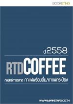 กลยุทธ์การตลาดกาแฟพร้อมดื่มฯ ปี 2558