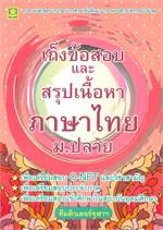 เก็งข้อสอบและสรุปเนื้อหาภาษาไทย ม.ปลาย