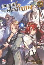 เกิดชาตินี้พี่ต้องเทพ (Mushoku tensei) เล่ม 3