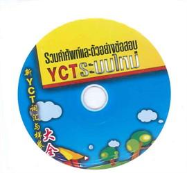 รวมคำศัพท์และตัวอย่างข้อสอบ YCT ระบบใหม่ (พร้อม CD-ROM)