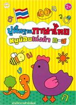 ปูพื้นฐานภาษาไทยหนูน้อยเก่งคำ ก-ฮ
