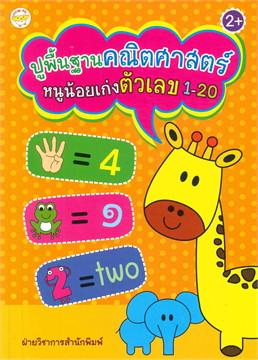 ปูพื้นฐานคณิตศาสตร์หนูน้อยเก่งตัวเลข 1-20