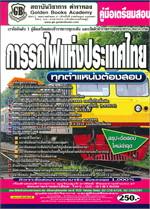 ค.เตรียมสอบ การรถไฟแห่งประเทศไทย ทุกตำแห