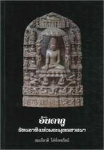 อันดากู รัตนชาติแห่งพระพุทธศาสนา