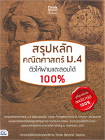 สรุปหลัก คณิตศาสตร์ ม.4 ติวให้ผ่านและสอบได้ 100%