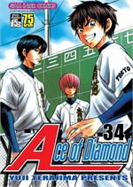 Ace of Diamond เล่ม 2 (3+4)