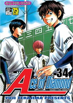 Ace of Diamond เล่ม 2 (3+4)