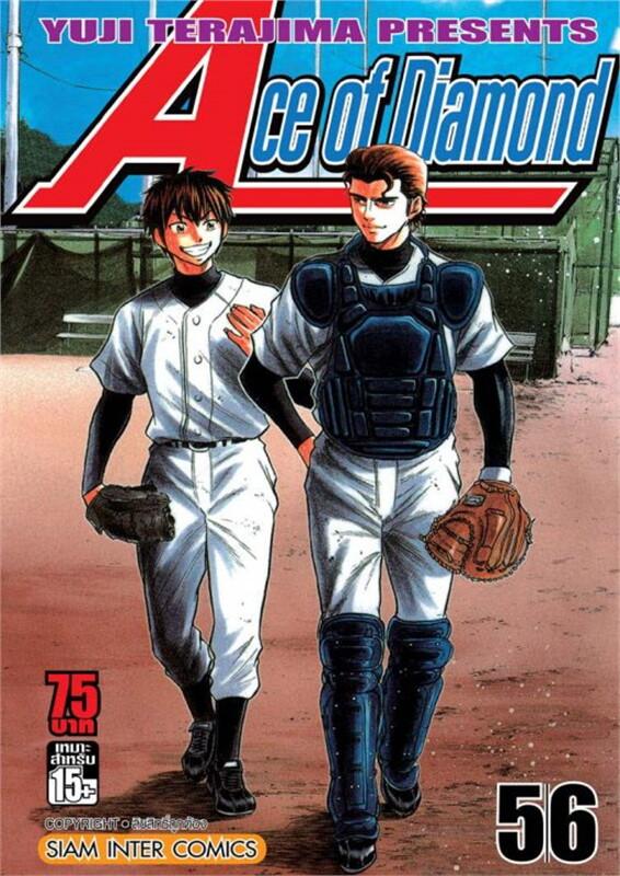 Ace of Diamond เล่ม 3 (5+6)