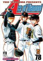 Ace of Diamond เล่ม 4 (7+8)