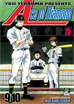 Ace of Diamond เล่ม 5 (9+10)