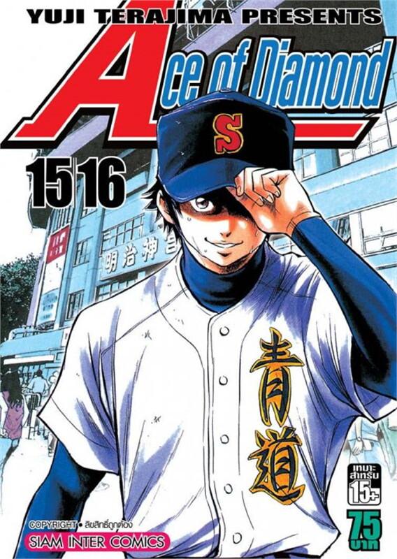 Ace of Diamond เล่ม 8 (15+16)