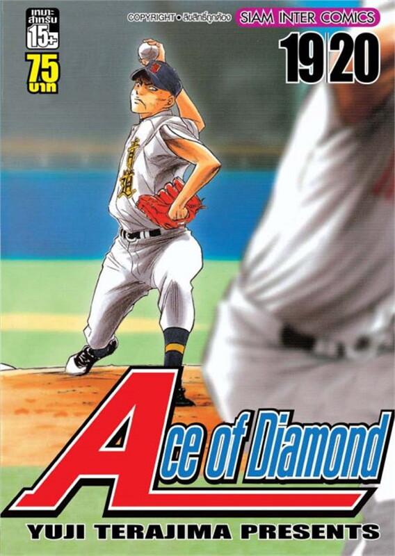 Ace of Diamond เล่ม 10 (19+20)