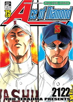 Ace of Diamond เล่ม 11 (21+22)