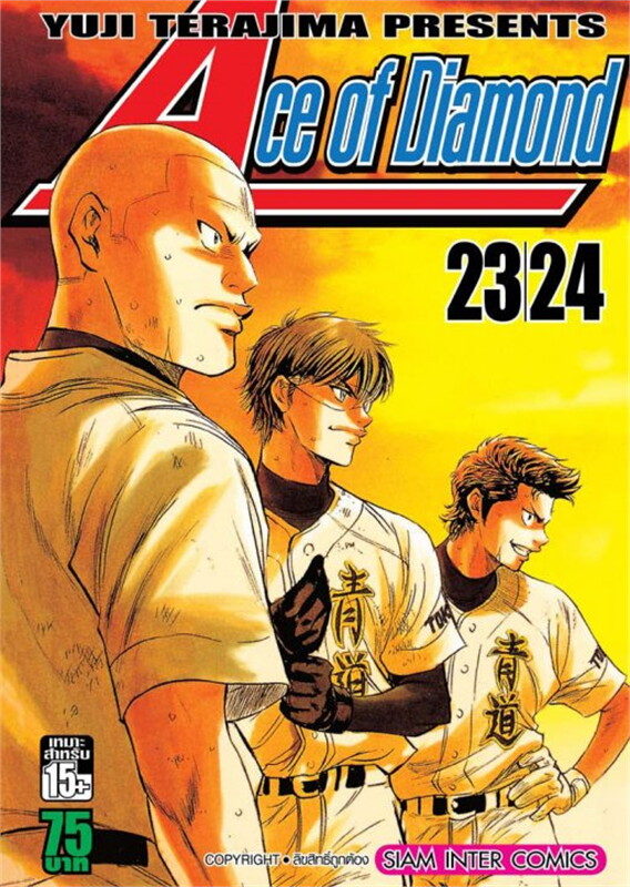 Ace of Diamond เล่ม 12 (23+24)