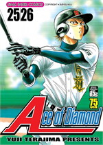 Ace of Diamond เล่ม 13 (25+26)