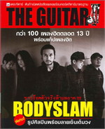 The Guitar Bodyslam