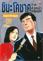 ชิมะ โคซาคุ ภาคหัวหน้าแผนก เล่ม 09