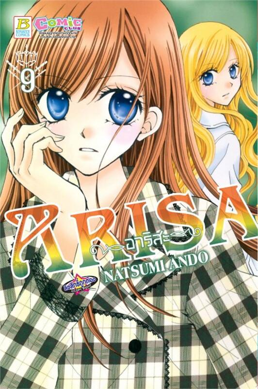 ARISA อาริสะ 9