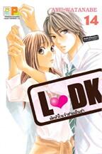 L-DK มัดหัวใจเจ้าชายเย็นชา 14