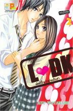 L-DK มัดหัวใจเจ้าชายเย็นชา 2