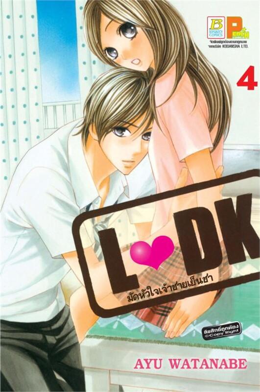 L-DK มัดหัวใจเจ้าชายเย็นชา 4