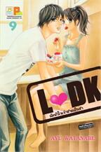 L-DK มัดหัวใจเจ้าชายเย็นชา 9