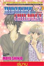 MIDNIGHT CHILDREN 2 (เล่มจบ)