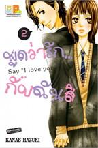 """พูดว่ารัก...กับฉันสิ Say """" love you""""2"""