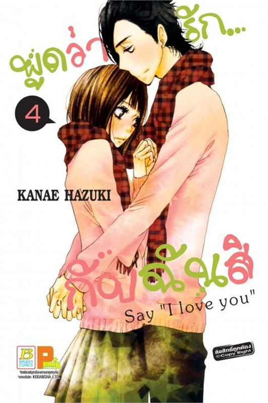 """พูดว่ารัก...กับฉันสิ Say """" love you""""4"""