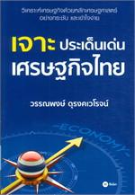 เจาะประเด็นเด่นเศรษฐกิจไทย