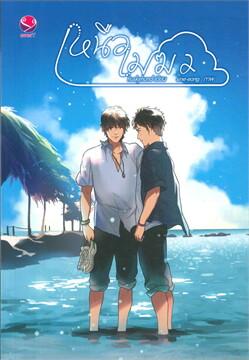 เหนือเมฆ 1-2 (2 เล่มจบ)