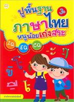ปูพื้นฐานภาษาไทยหนูน้อยเก่งสระ