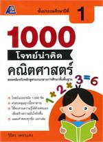 1000 โจทย์น่าคิดคณิตศาสตร์ ป.1