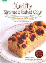 Healthy steamed & baked cake เค้กปอนด์