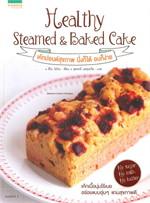 Healthy steamed & baked cake เค้กปอนด์