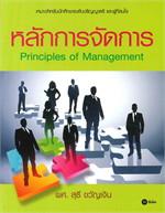 หลักการจัดการ : Principles of Management