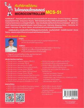 คัมภีร์การใช้งาน ไมโครคอนโทรลเลอร์ MCS-51